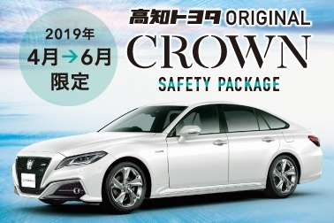 CROWN SAFETY PACKAGE