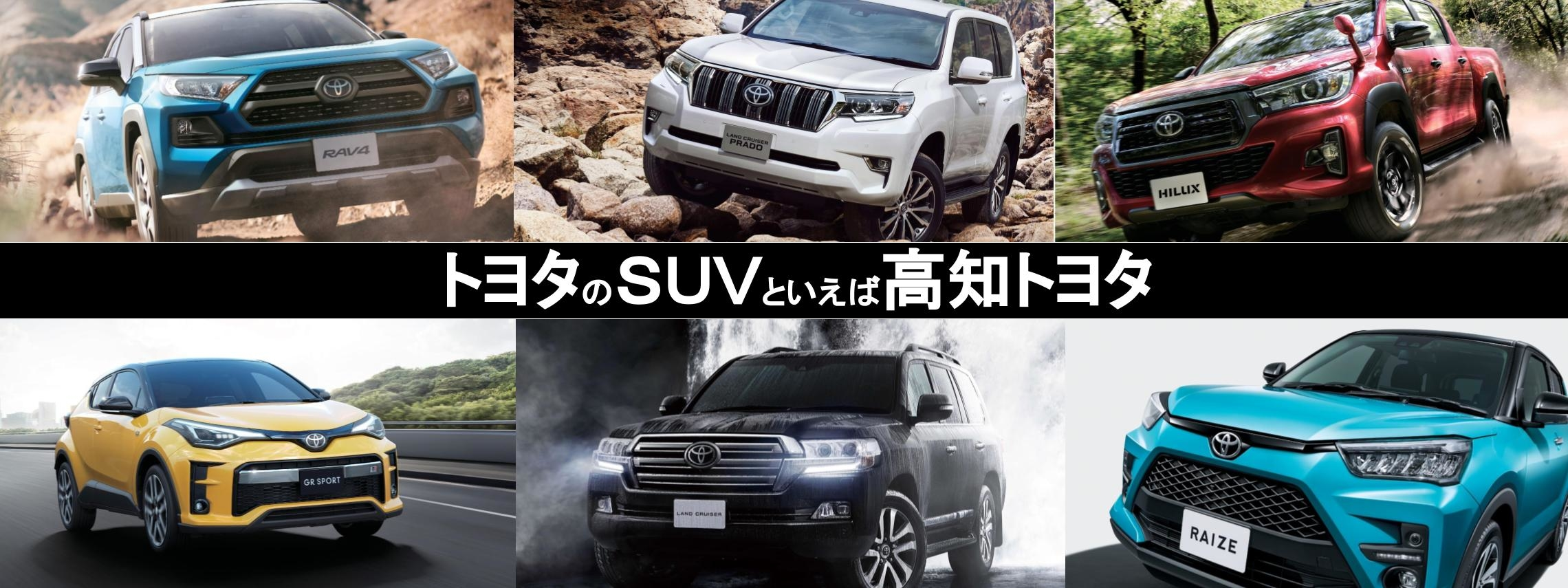 kochitoyota_suv_202004_1_2280
